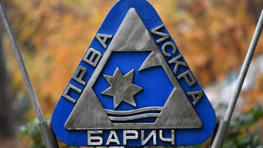 """Our Company Acquires """"Holding company Prva iskra ad Baric – in bankruptcy"""""""